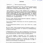 Εισήγηση 20ου Θέματος από κ. Παπαντωνίου Ιωάννη - Σελίδα 1/4