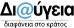 Η ιστοσελίδα του υπουργείου εσωτερικών για τη Διαύγεια