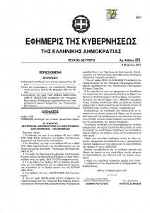 ΦΕΚ 375 Τεύχος Β 09.03.2011