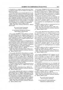 ΦΕΚ 303 - Τεύχος Τρίτο - 12.05.2011