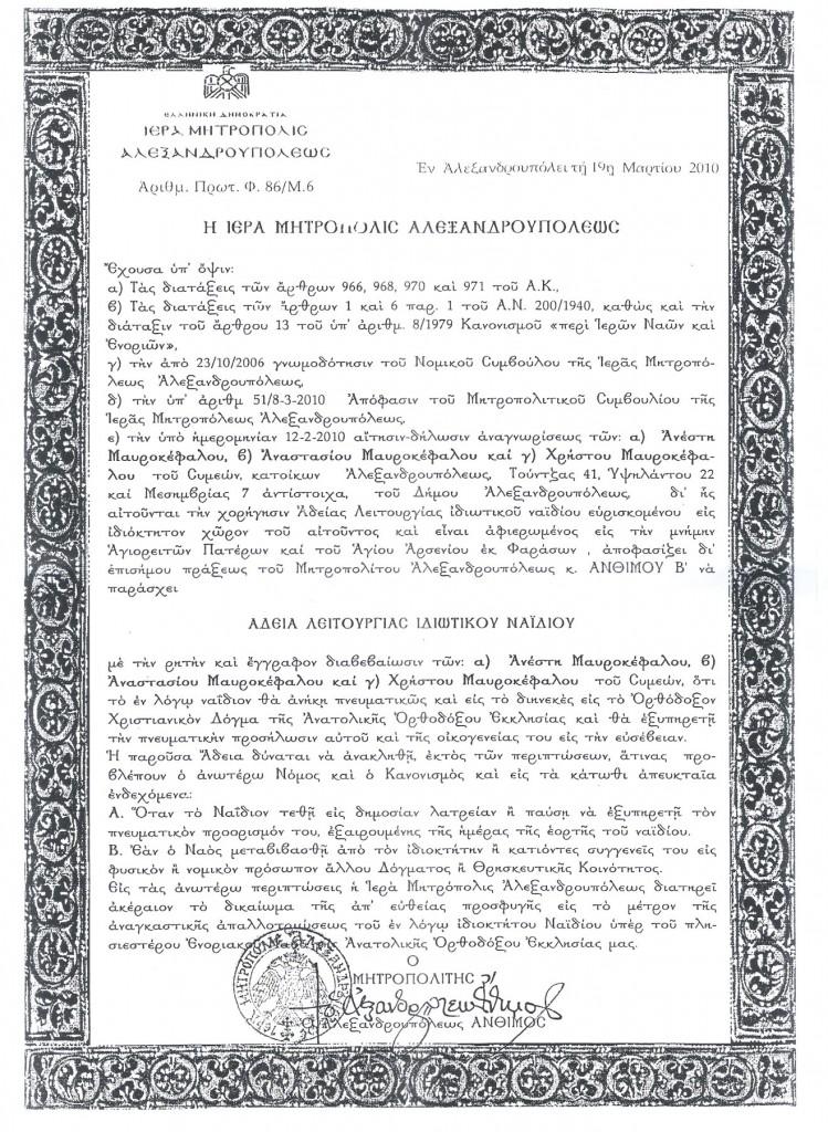 Άδεια Λειτουργίας Ιδιωτικού Ναυδρίου Αγιορειτών Πατέρων στο Μαΐστρο