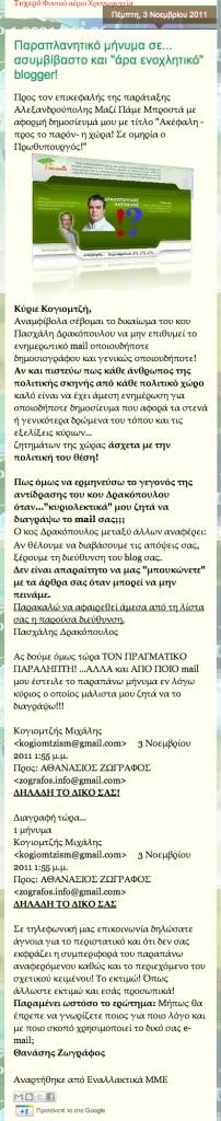 Ανάρτηση σε ThrakiLifeNews.blogspot.com την 3/11/2011