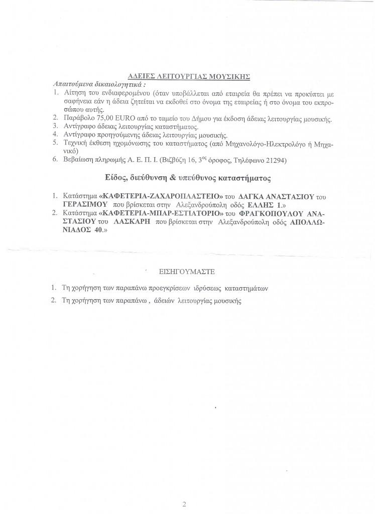 11η Δημοτική Κοινότητα 4/11/2011 – Θέμα ΗΔ Νο2 – Άδειες Λειτουργίας Μουσικής