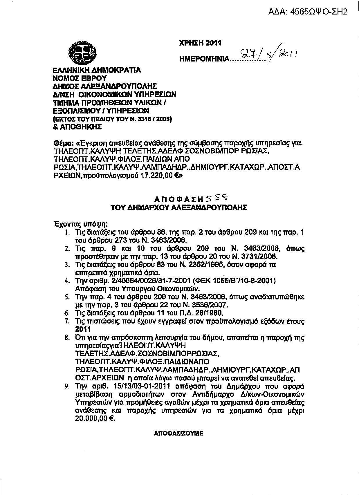Απευθείας Ανάθεση Σ.Π.Υ. ύψους 17.220 ευρώ στο κανάλι Θράκη ΝΕΤ την 27/5/2011