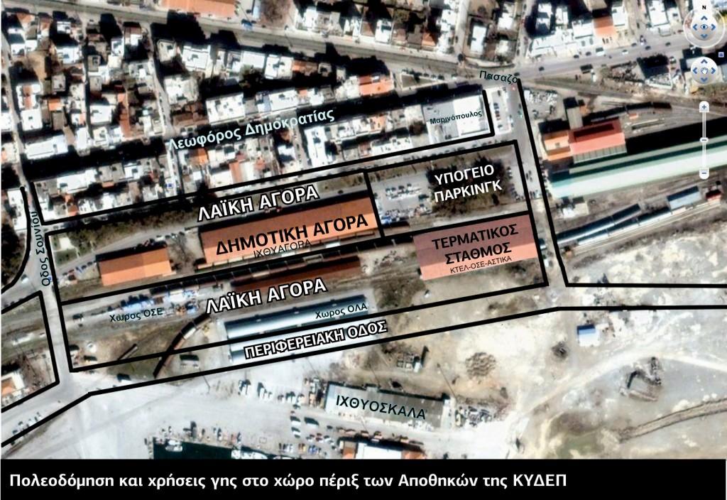 Ρυμοτομικό αποθηκών ΚΥΔΕΠ από κ. Γιάννη Λασκαράκη (30/11/2011)