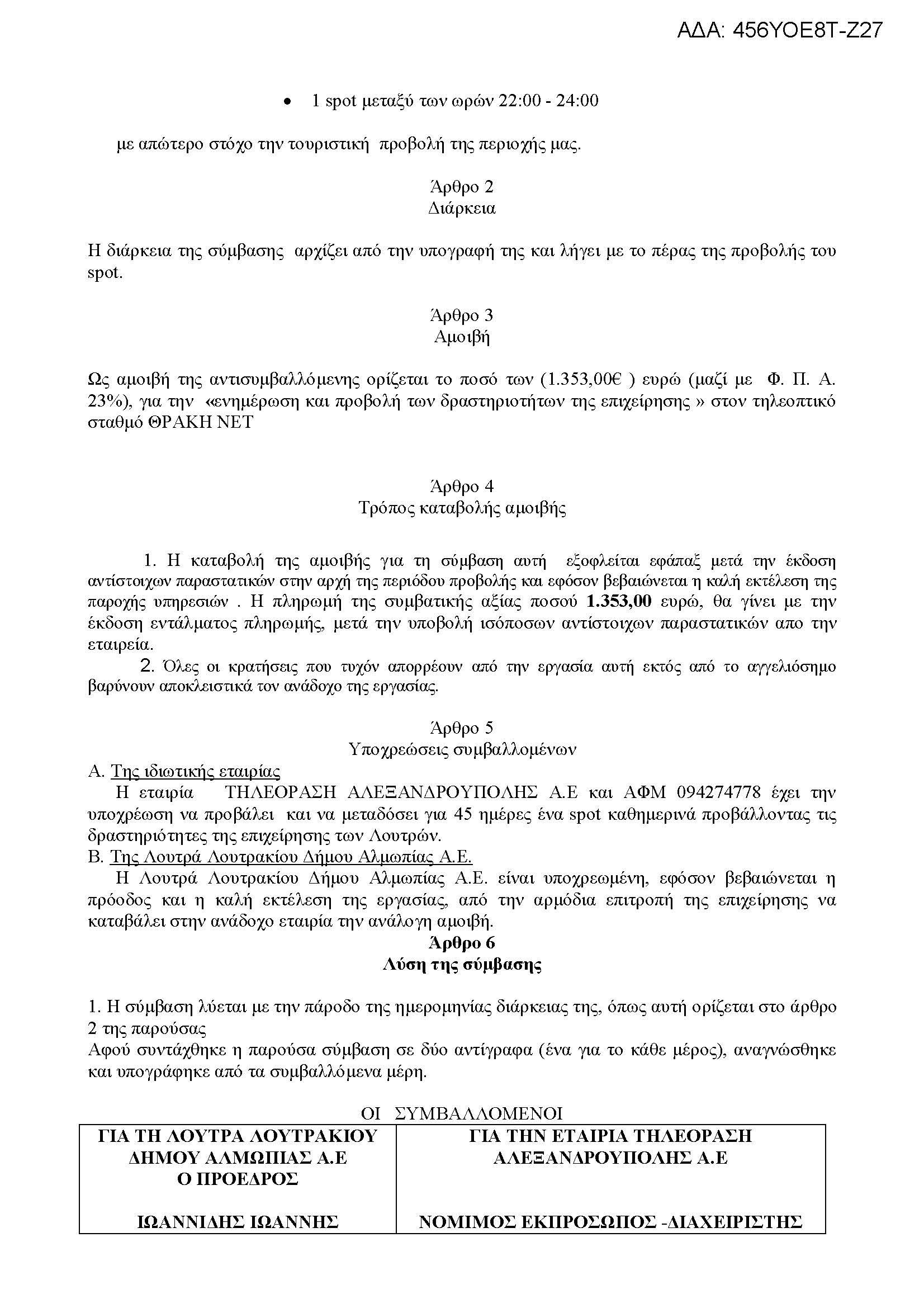 Σύμβαση Παροχής Υπηρεσιών ΘΡΑΚΗ ΝΕΤ από Λουτρά Λουτρακίου προς 1.353 ευρώ για 180 προβολές σποτ σε 45 μέρες