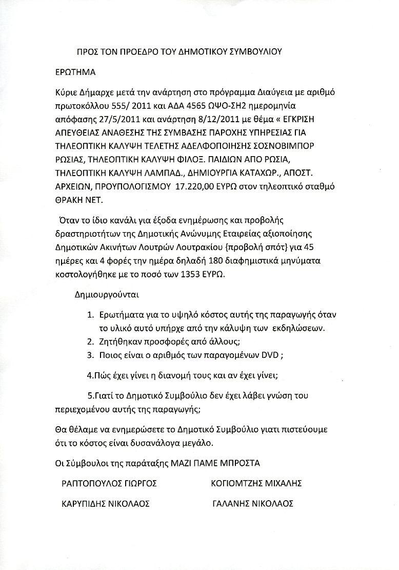 """Ερώτηση της παράταξης """"μαζί Πάμε Μπροστά"""" στο ΔΣ της 22/12/2011"""