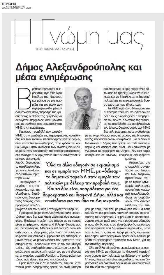 """Εφημερίδα """"Η Γνώμη"""" της Πέμπτης 22/12/2011 - Στήλη """"Η Γνώμη Μας"""""""