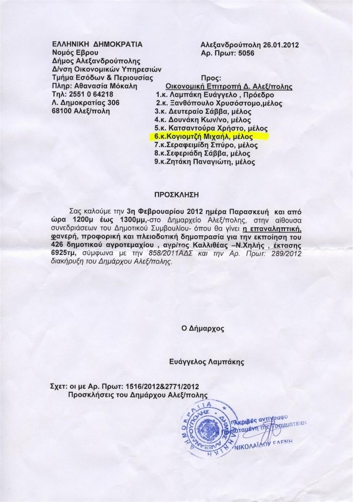 Πρόσκληση ΟΕ σε Δημοπρασία του Αγρότες. 426 Χιλής