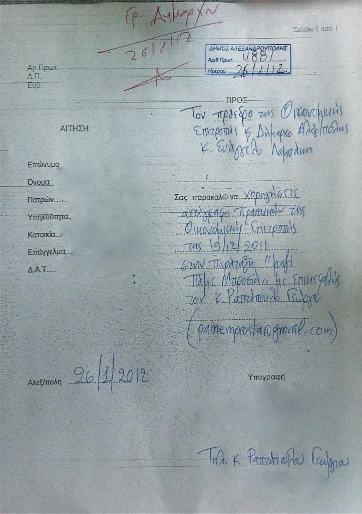 Αίτηση για λήψη επισήμων πρακτικών της ΟΕ της 19-12-2011