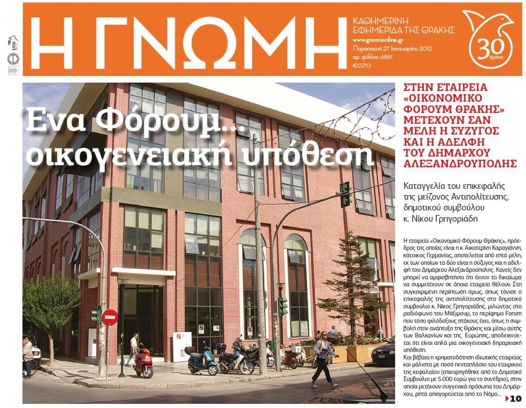 Η Γνώμη, Φύλλο No6861 της 27/01/2012, Σελ.01