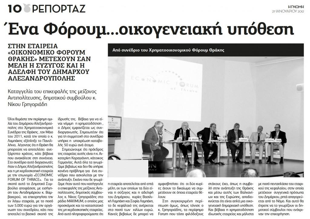 Η Γνώμη, Φύλλο No6861 της 27/01/2012, Σελ.10
