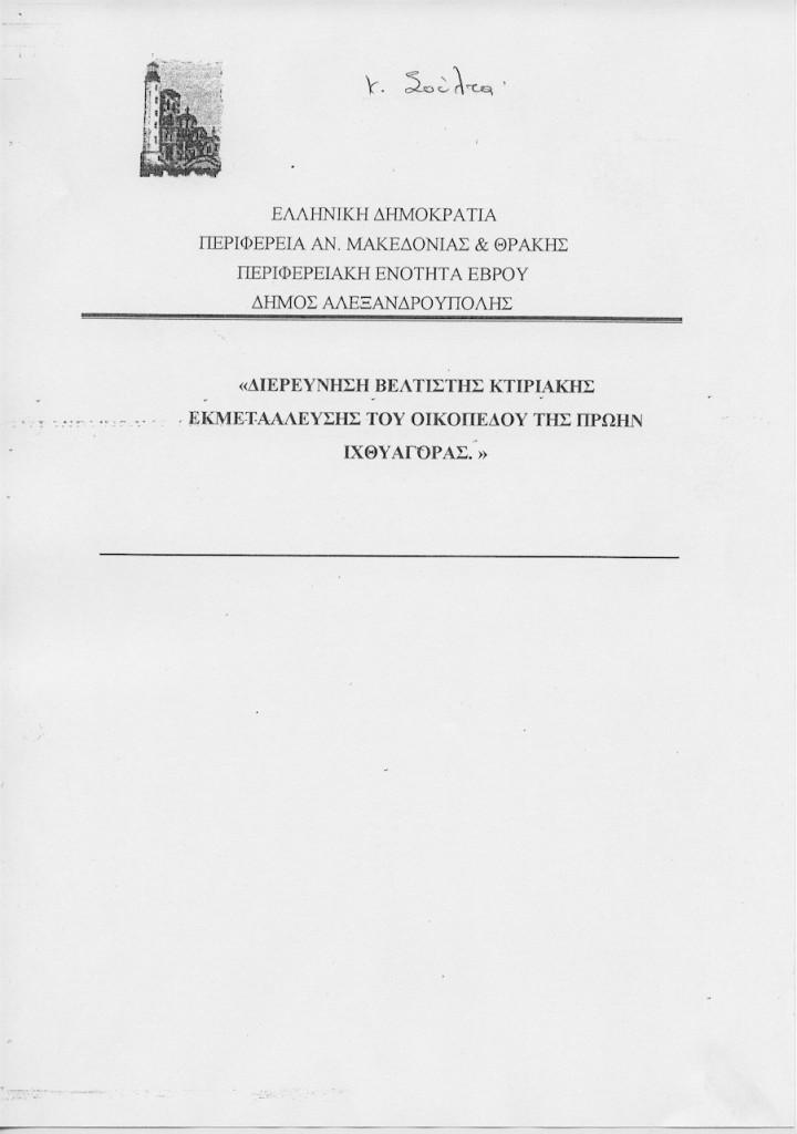 Έγκριση απευθείας ανάθεσης της παροχής υπηρεσίας «Διερεύνηση βέλτιστης κτιριακής εκμετάλλευσης του οικοπέδου της ιχθυαγοράς » , προϋπολογισμού 14.760,00€