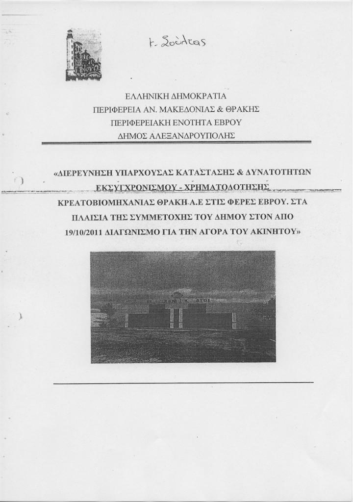Έγκριση απευθείας ανάθεσης της παροχής υπηρεσίας «Διερεύνηση υπάρχουσας κατάστασης και δυνατοτήτων εκσυγχρονισμού του τμήματος σφαγείου της πρώην κρεατοβιομηχανίας ΘΡΑΚΗ Α.Ε. » , προϋπολογισμού 15.000,00€