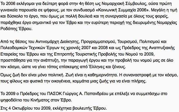 Απόσπασμα βιογραφικού κ. Τσιαούση Ελένης από την προσωπική της ιστοσελίδα
