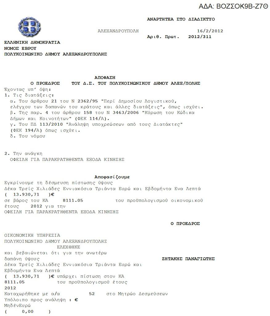 Οφειλή για παρακρατηθέντα έξοδα κίνησης (ΑΔΑ: ΒΟΖΣΟΚ9Β-Ζ7Θ - Ημερομηνία Ανάρτησης: 16/02/2012 10:25:19)