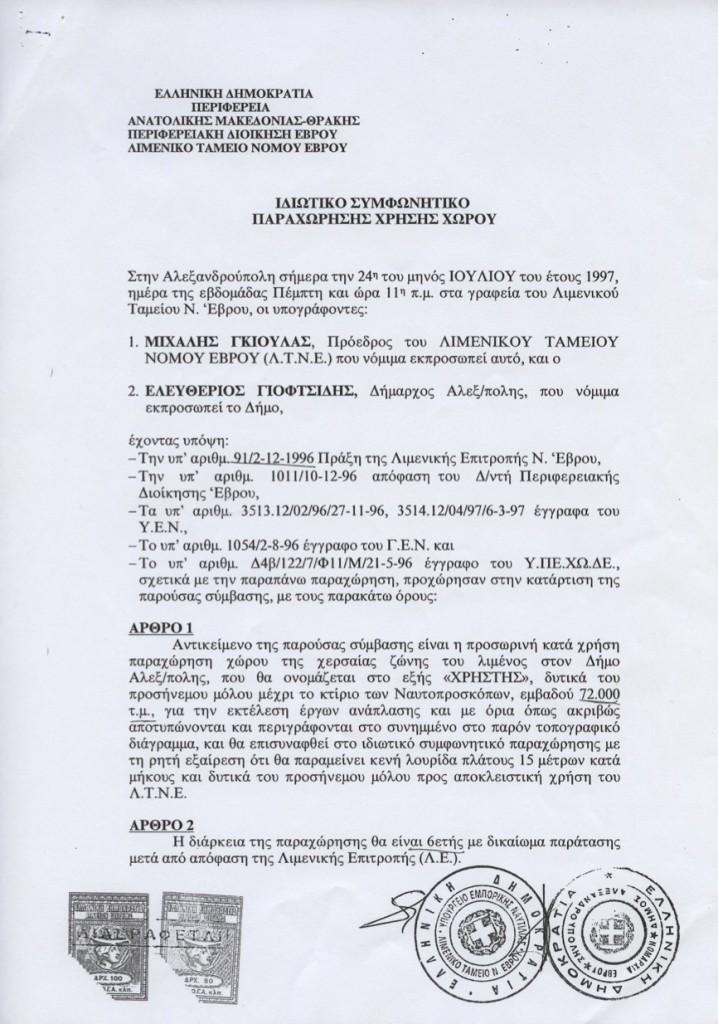 Προσωρινή (6ετής) παραχώρηση χρήσης από Λιμενικό Ταμείο Ν.Έβρου σε δήμαρχο Γιοφτσίδη την 24/07/1997
