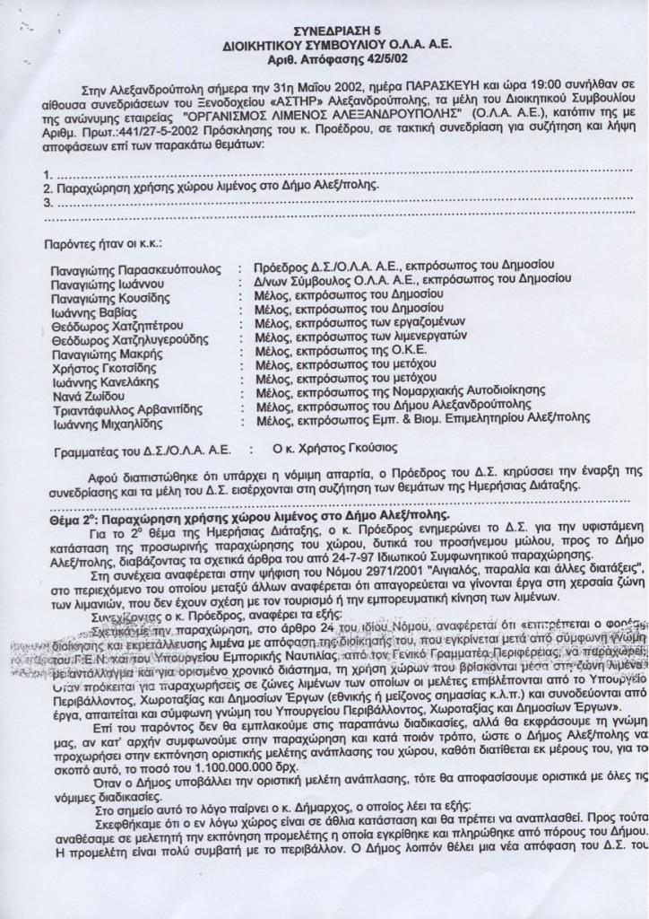 Παραχώρηση χρήσης από τον ΟΛΑ ΑΕ στο δήμαρχο κ. Αρβανιτίδη το Μάιο 2002