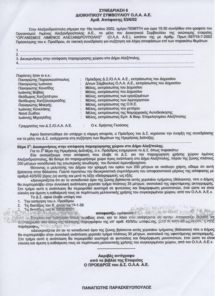 Διευκρινήσεις για την παραχώρηση χρήσης από τον ΟΛΑ ΑΕ στο δήμαρχο κ. Αρβανιτίδη τον Ιούλιο 2002