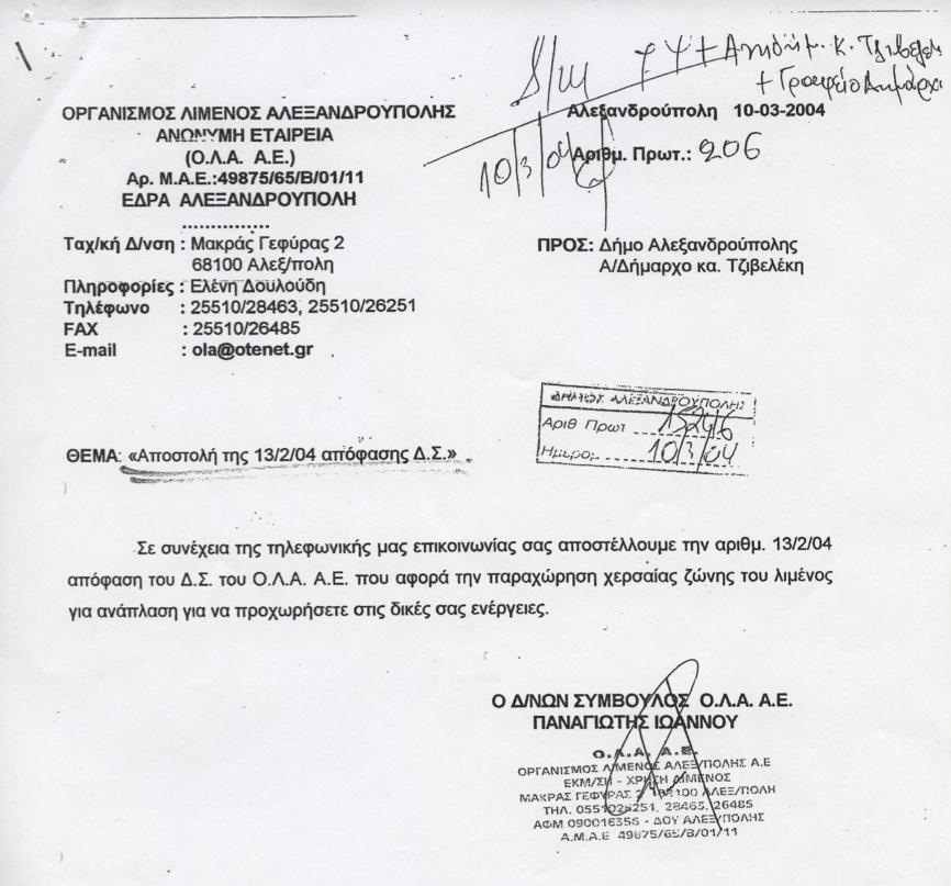 'Εγκριση μελέτης ανάπλασης για χρηματοδότηση από Περιφέρεια από τον ΟΛΑ ΑΕ στο δήμαρχο κ. Αλεξανδρή το Φεβρουάριο 2004