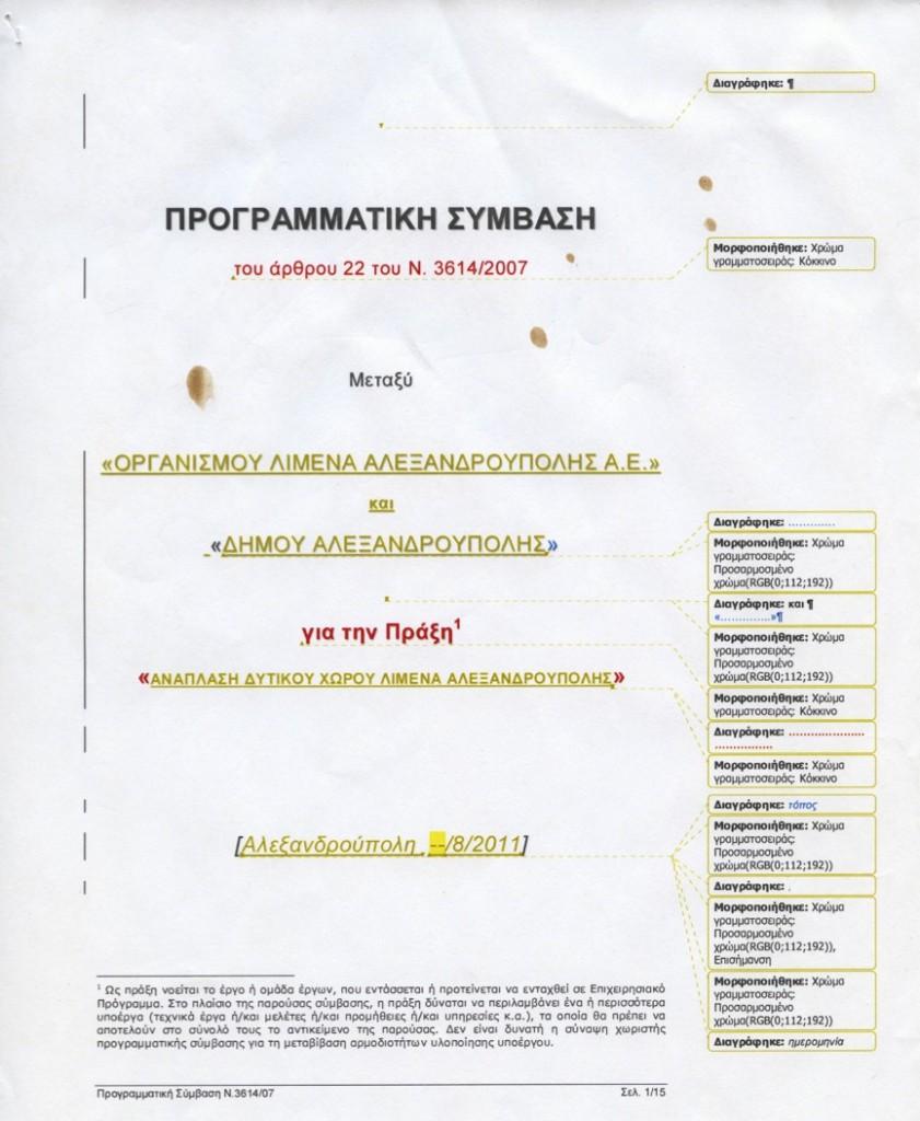 Πρόταση Προγραμματικής Σύμβασης του Άρθρ.22 του Ν.3614/2007 που παρέδωσε στον ΟΛΑ ο κ. Λαμπάκης τον Ιούλιο του 2011