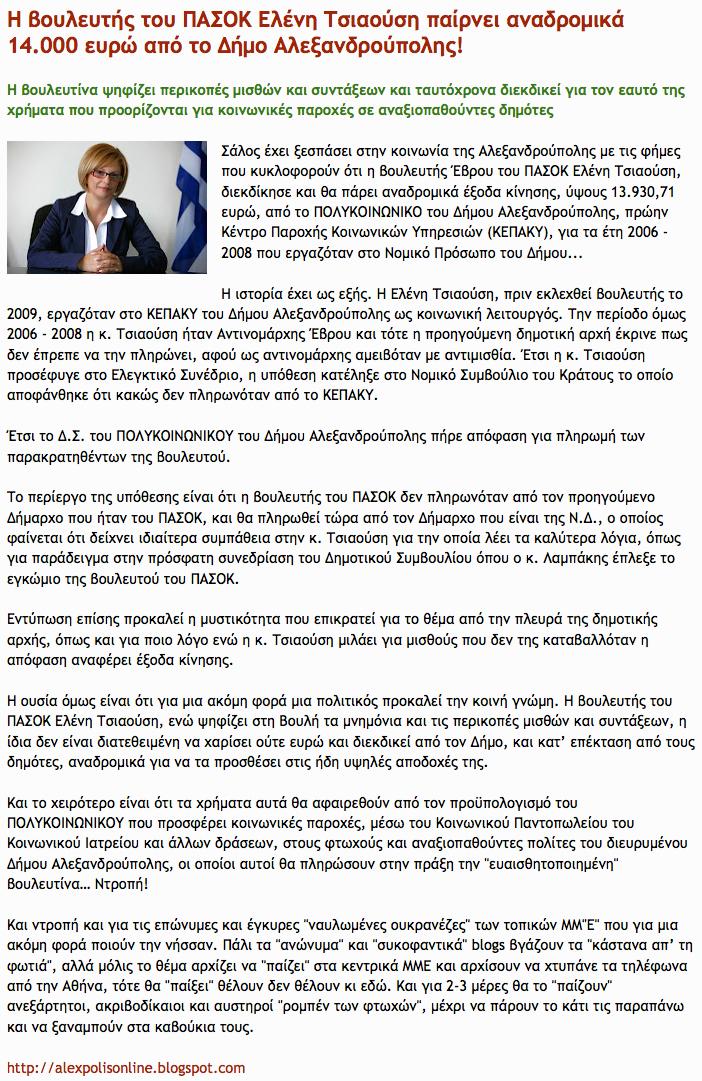 Ανάρτηση Alexandroupolis Online σχετικά με το θέμα την 18/2/2012
