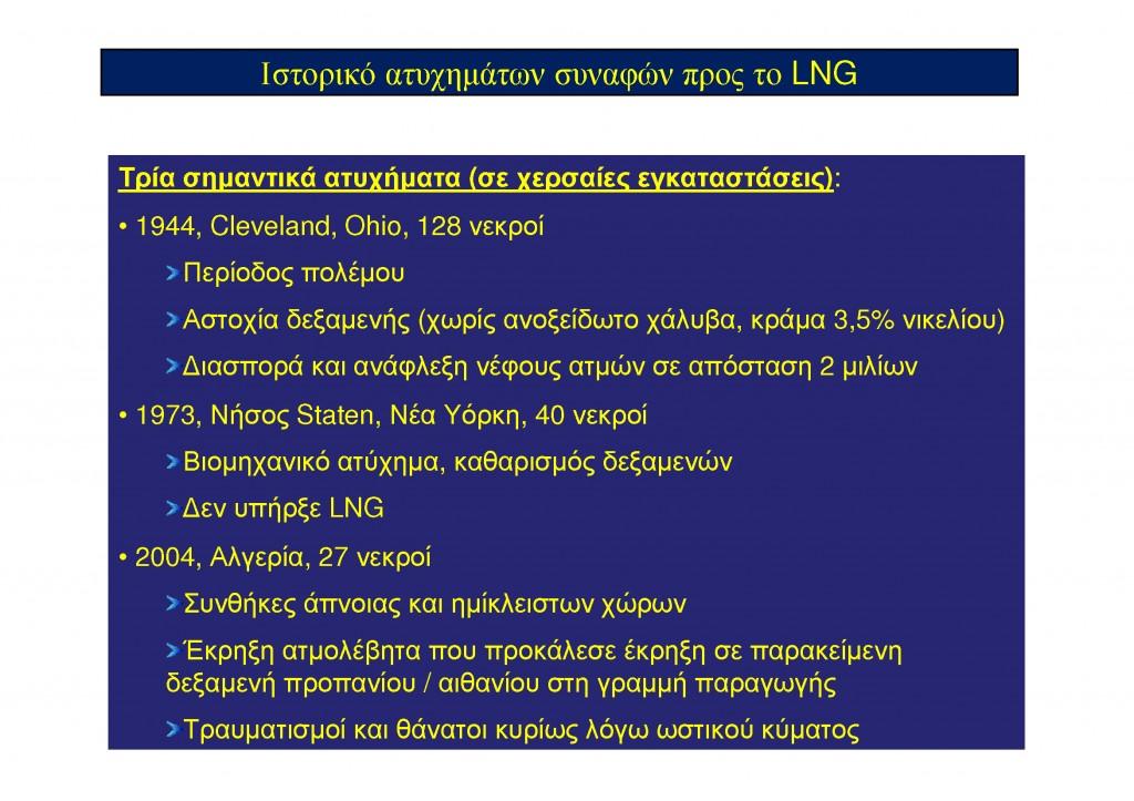 Παρουσίαση κ. Ευθυμιάδη για την επένδυση LNG (Slide 02)