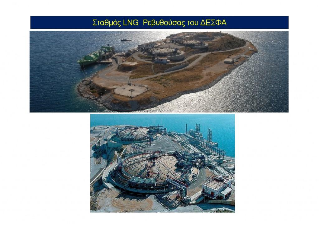Παρουσίαση κ. Ευθυμιάδη για την επένδυση LNG (Slide 03)