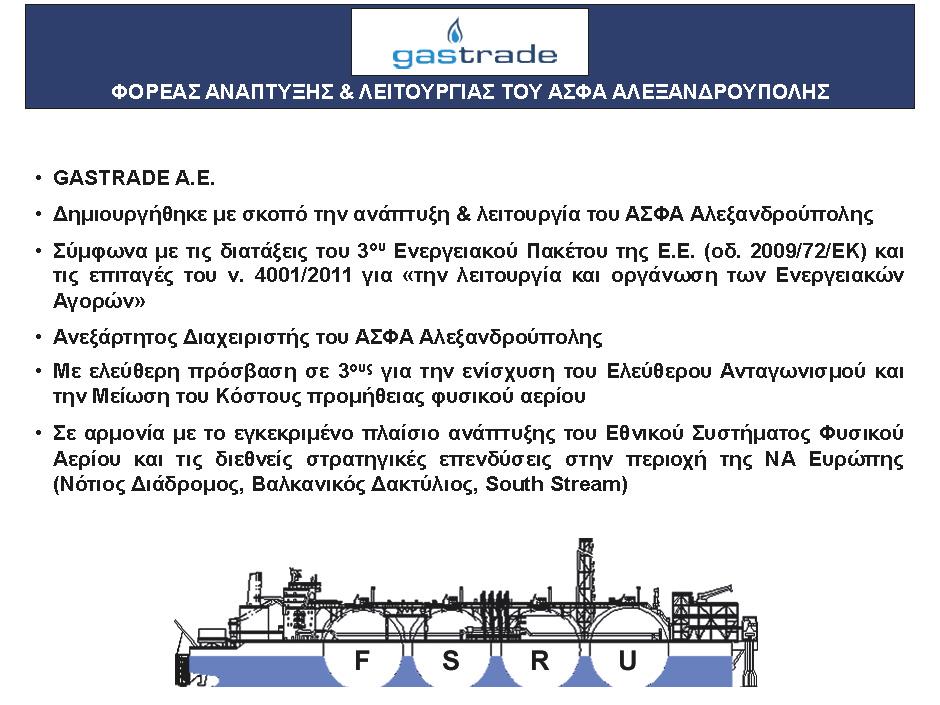 Παρουσίαση κ. Σιφναίου για την επένδυση LNG (Slide 02)