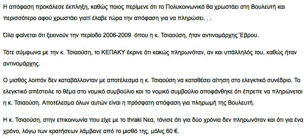 Πρώτη δημοσίευση από το ThrakiNea.gr για το θέμα την 17/2/2012