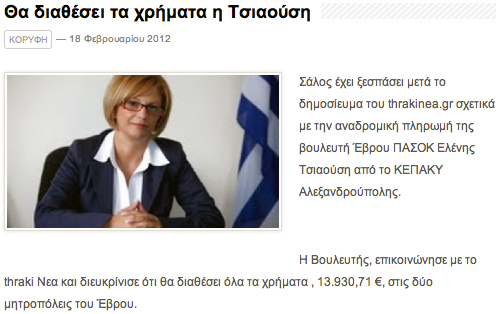Διευκρινιστική απάντηση σε thrakinea.gr από κ. Τσιαούση Ελένη την 18/2/2012