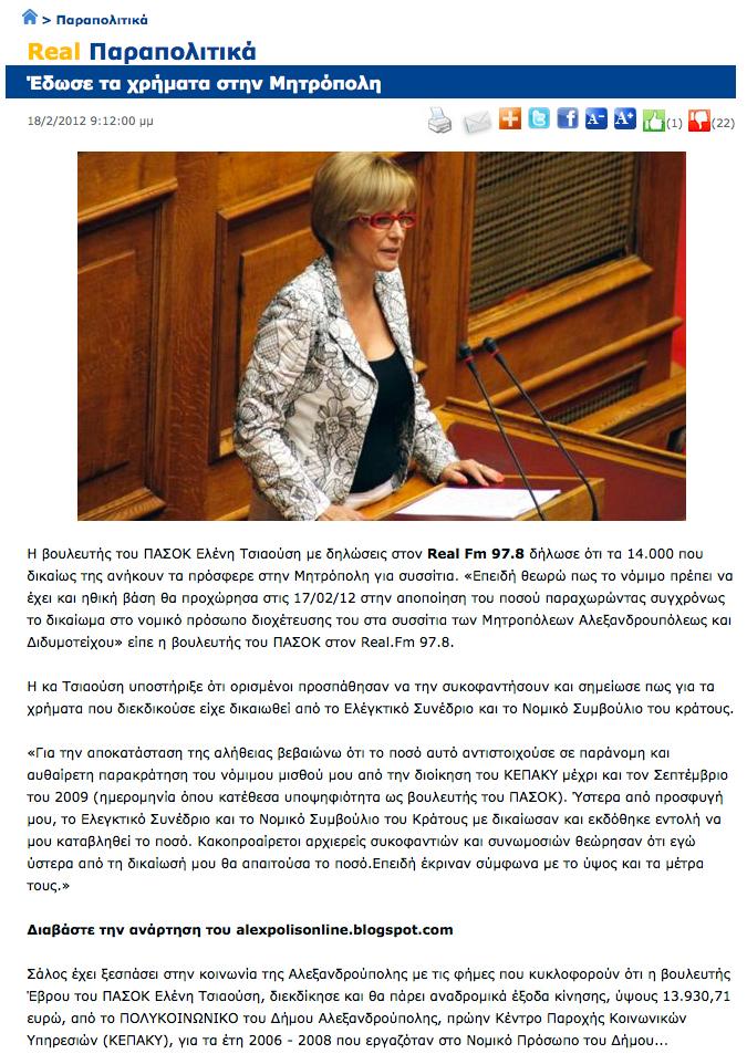 Δηλώσεις Τσαούση σε RealFM 97.8 την 18/2/2012 και ώρα 21:12