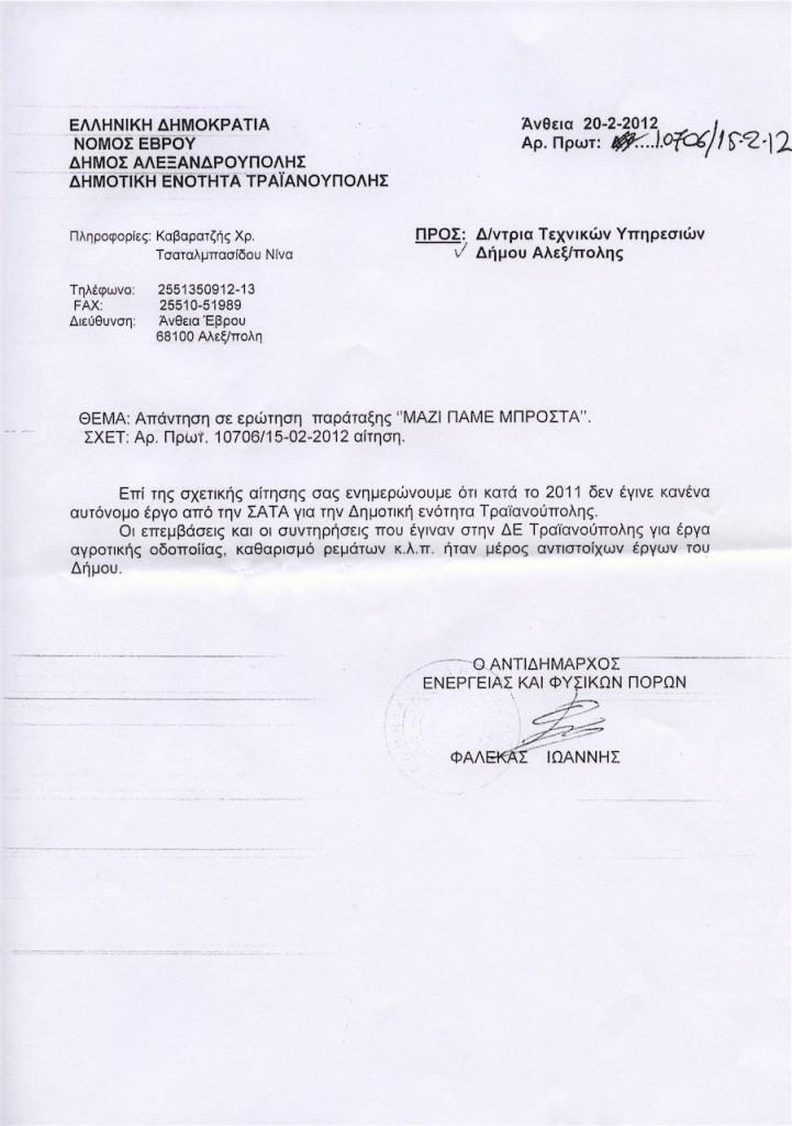 Έργα στη δημοτική ενότητα Τραϊανούπολης από ΣΑΤΑ του 2011