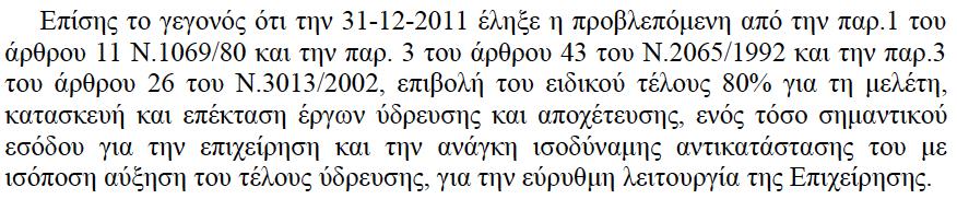 Απόσπασμα απόφασης ΔΣ ΔΕΥΑΑ της 10/02/2012
