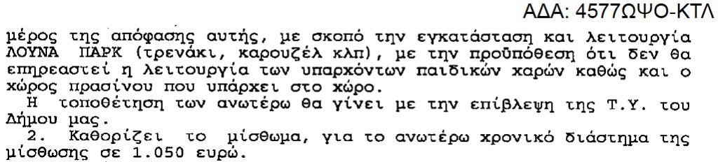 20111116.111415.ΑΔΑ 4577ΩΨΟ-ΚΤΛ