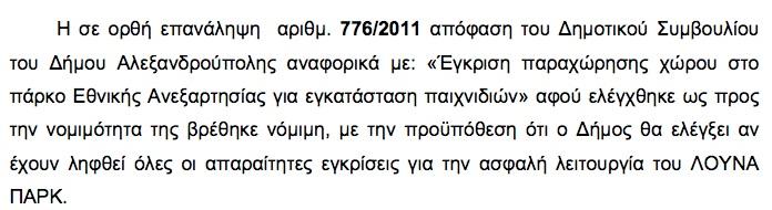 20111206.091116.ΑΔΑ 456ΣΟΡ1Υ-ΛΨ5
