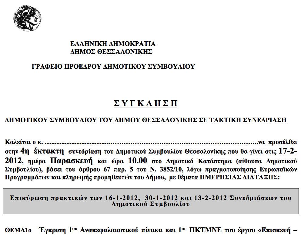 Πρόσκληση ΔΣ δήμου Θεσσαλονίκης της 17/2/2012