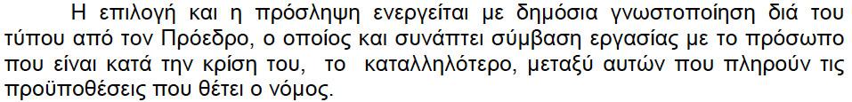 Πρόσληψη Ιατρού από Πολυκοινωνικό (Διαύγεια 14/3/2012)