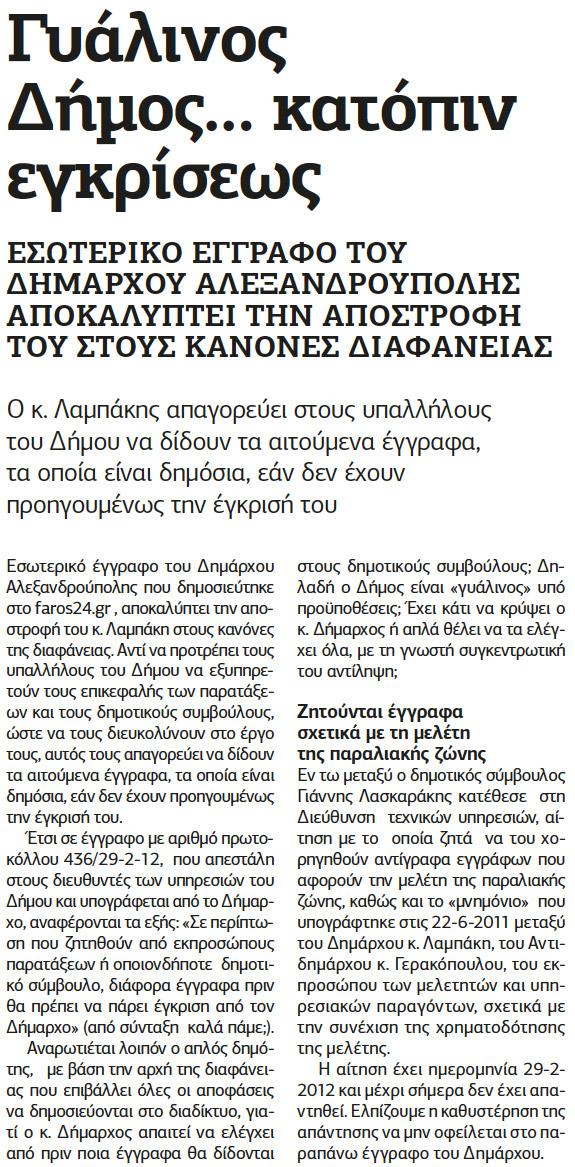 """Άρθρο εφημερίδας """"Η Γνώμη"""" σχετικά με τους κανόνες διαφάνειας και τον κ. δήμαρχο"""