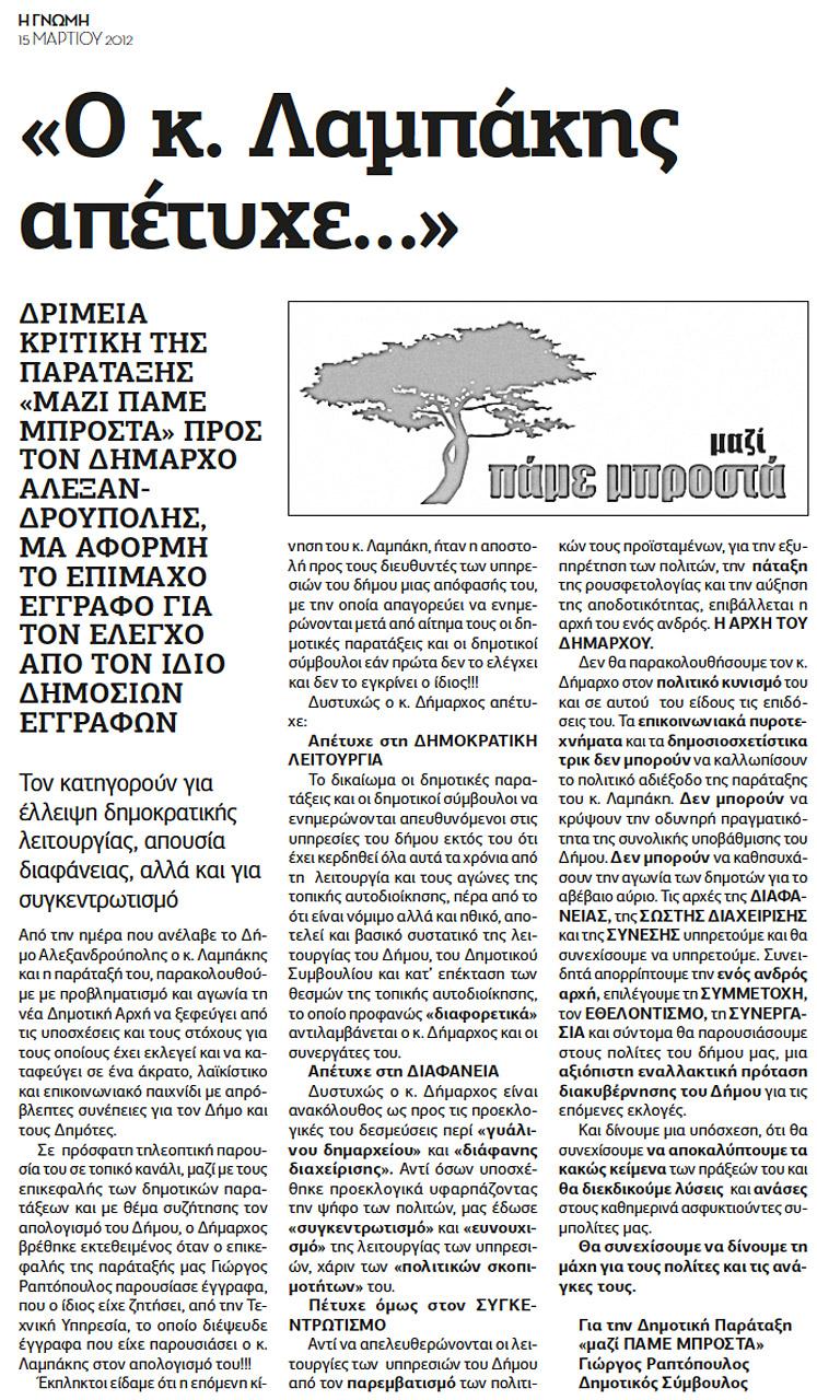 """Το δελτίο Τύπου της παράταξης """"μαζί Πάμε Μπροστά"""" στην εφημερίδα """"Η Γνώμη"""" της 15/3/2012"""