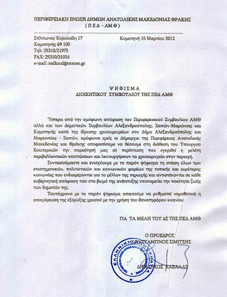 Ψήφισμα δημάρχων ΠΕΔ-ΑΜΘ στον Υπουργό Εσωτερικών για τα Χρυσωρυχεία