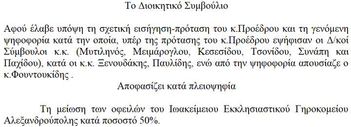 ΔΣ της ΔΕΥΑΑ την 21/3/2012 - Αποτελέσματα Ψηφοφορίας