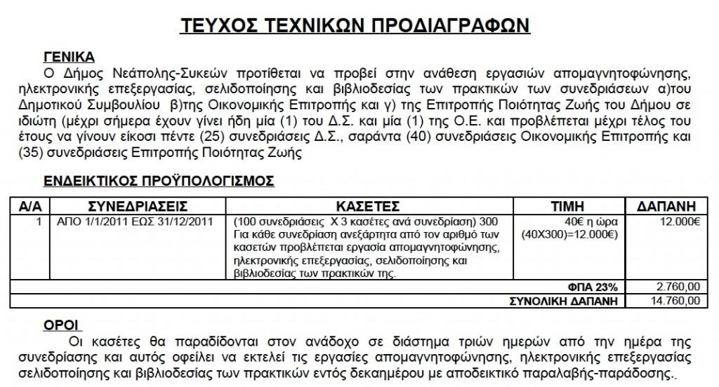 Τεύχος Τεχνικών Προδιαγραφών Δήμου Συκεών (28/3/2011)