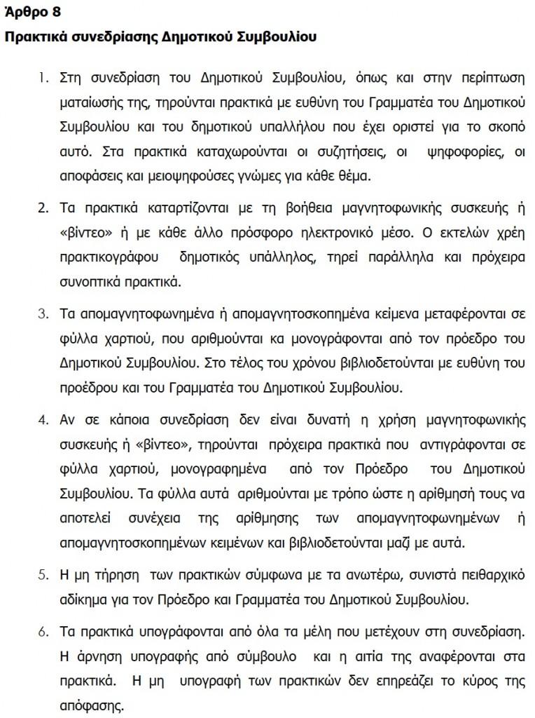 Πρότυπος κανονισμός λειτουργίας Δημοτικού Συμβουλίου (ΑΔΑ: 4ΑΓΝΚ-Θ της 6/4/2011)