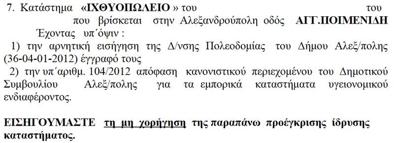 Προεγκρίσεις αδειών ίδρυσης καταστημάτων Δημοτικής Κοινότητας 9/4/2012