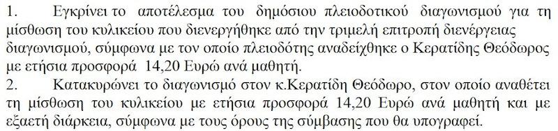 Κατοκύρωση διαγωνισμού κυλικείου 2ου ΔΣ Αλεξ/πολης (11/4/2012)