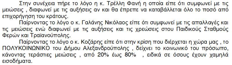 Συνεδρίαση ΔΣ Πολυκοινωνικού της 6/4/2012 - Απόψεις
