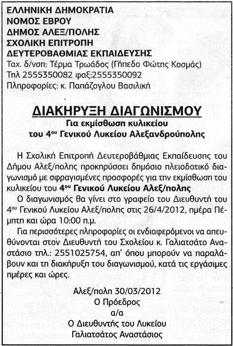 Προκήρυξη δημόσιου πλειοδοτικού διαγωνισμού για την εκμίσθωση του κυλικείου του 4ου Γενικού Λυκείου Αλεξανδρούπολης