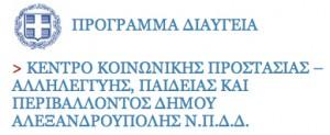 Διαύγεια - Πολυκοινωνικό Δήμου Αλεξανδρούπολης