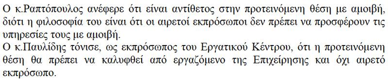 Λόγοι καταψήφισης πρότασης από κ.κ. Ραπτόπουλο και Φουντουκίδη στο ΔΣ της 4/11/2011